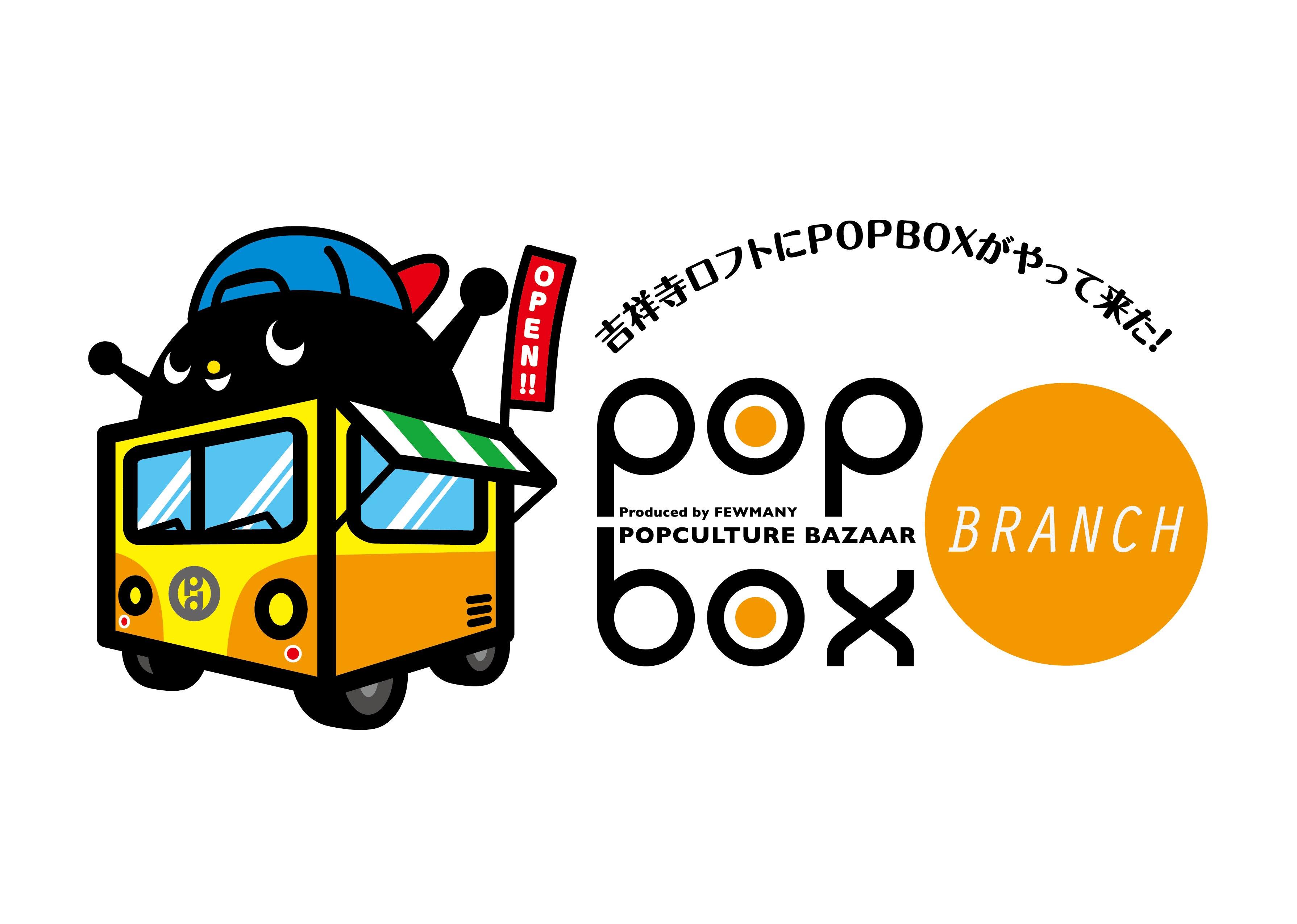 5/13~5/29 吉祥寺ロフトさん《POPBOX  BRANCH》開催のお知らせ_f0010033_1905211.jpg