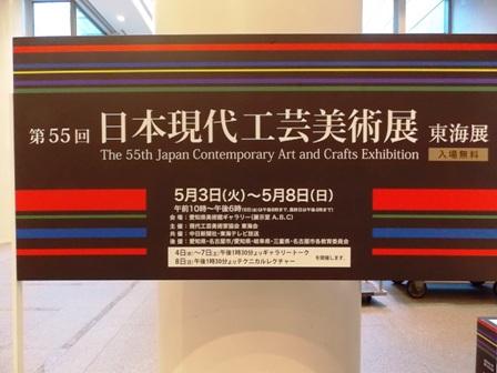 作業日誌(第55回現代工芸展東海展陳列作業)_c0251346_1751081.jpg