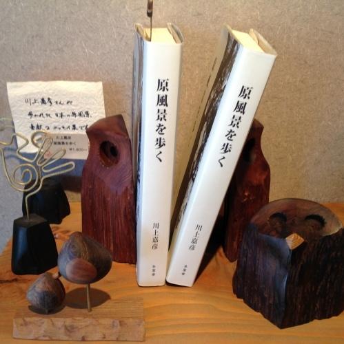 『川上嘉彦 木工展〜樹々の声に耳をすませば』2016_b0153663_17565703.jpeg