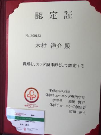 体幹チューニング施術資格。カラダ調律師資格取得。_a0112393_20110161.jpg
