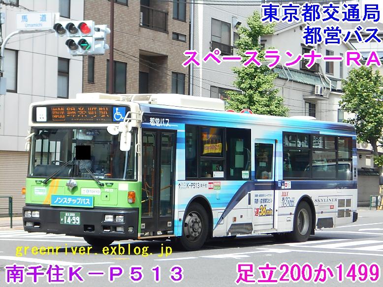 東京都交通局 K-P513_e0004218_19563260.jpg
