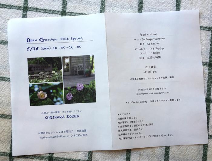 春のオープンガーデン_e0046427_14181884.jpg