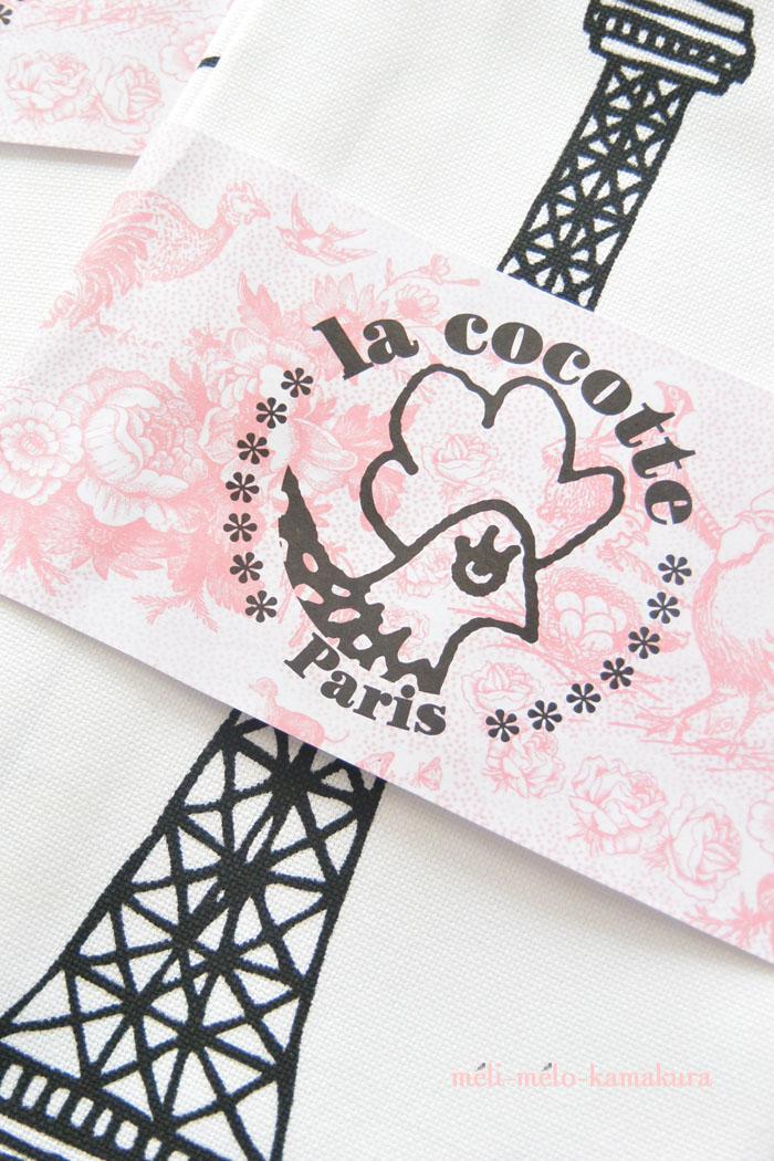 ◆【ネットショップ新商品】パリの街とめんどりがキュート!『La Cocotte Paris』のトルション_f0251032_16325240.jpg