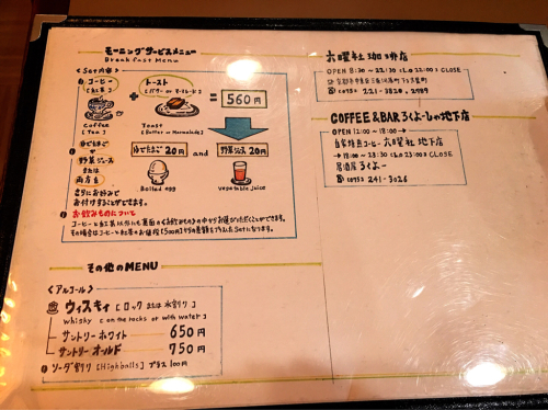 六曜社 珈琲店_e0292546_07415703.jpg
