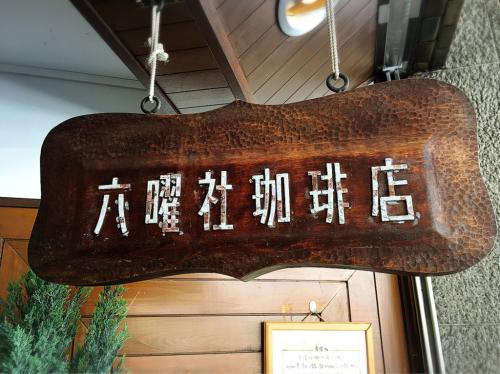 六曜社 珈琲店_e0292546_07415796.jpg
