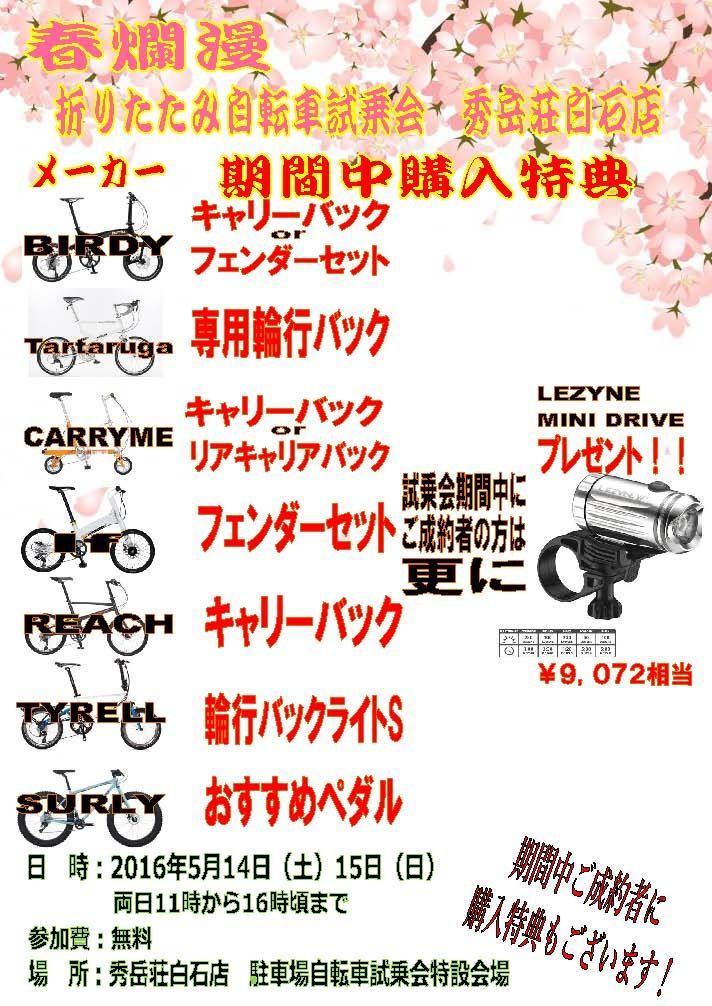 春の折り畳み自転車試乗会 第1弾!!_d0197762_15591061.jpg