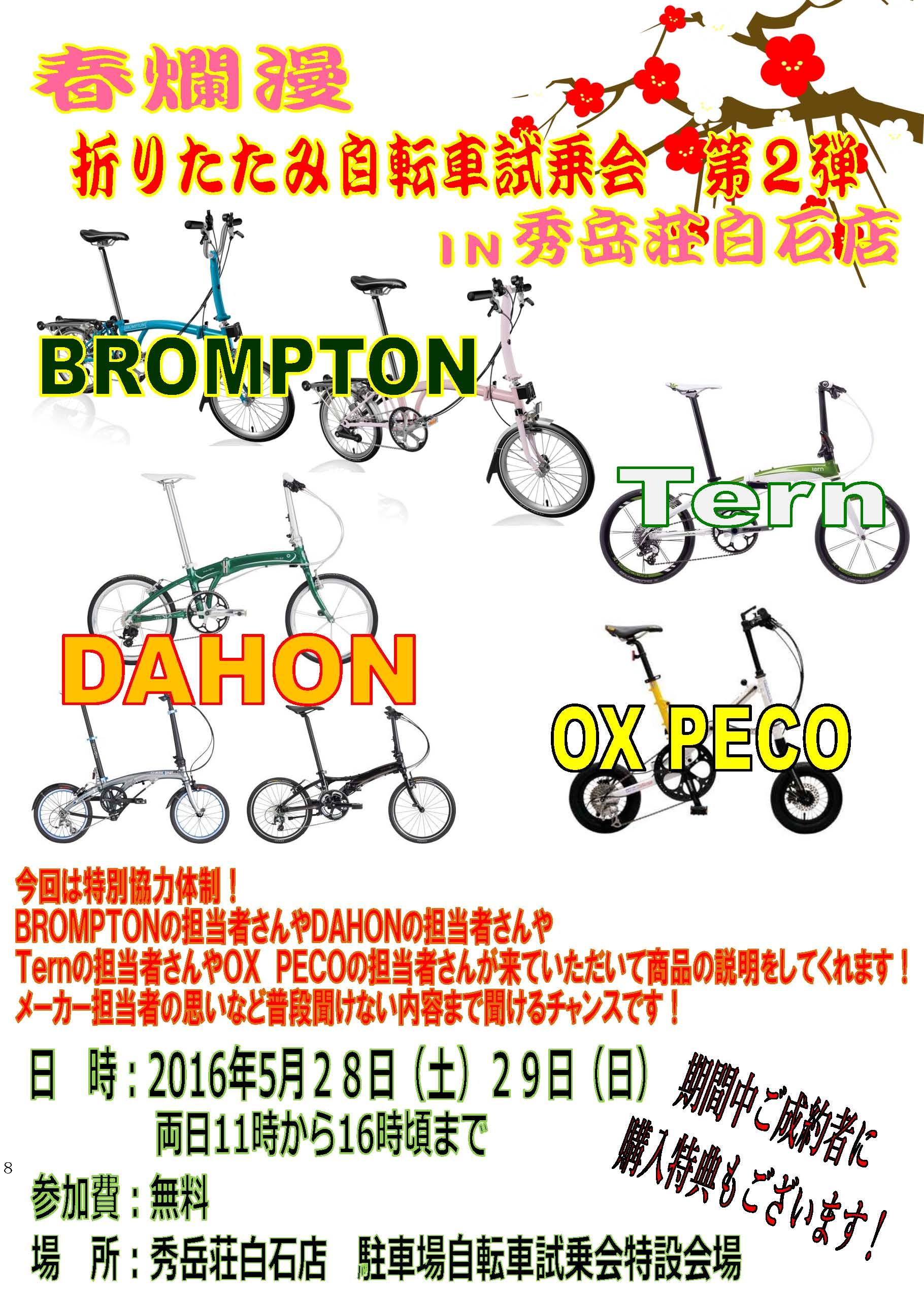 春の折り畳み自転車試乗会 第2弾!!_d0197762_162153.jpg