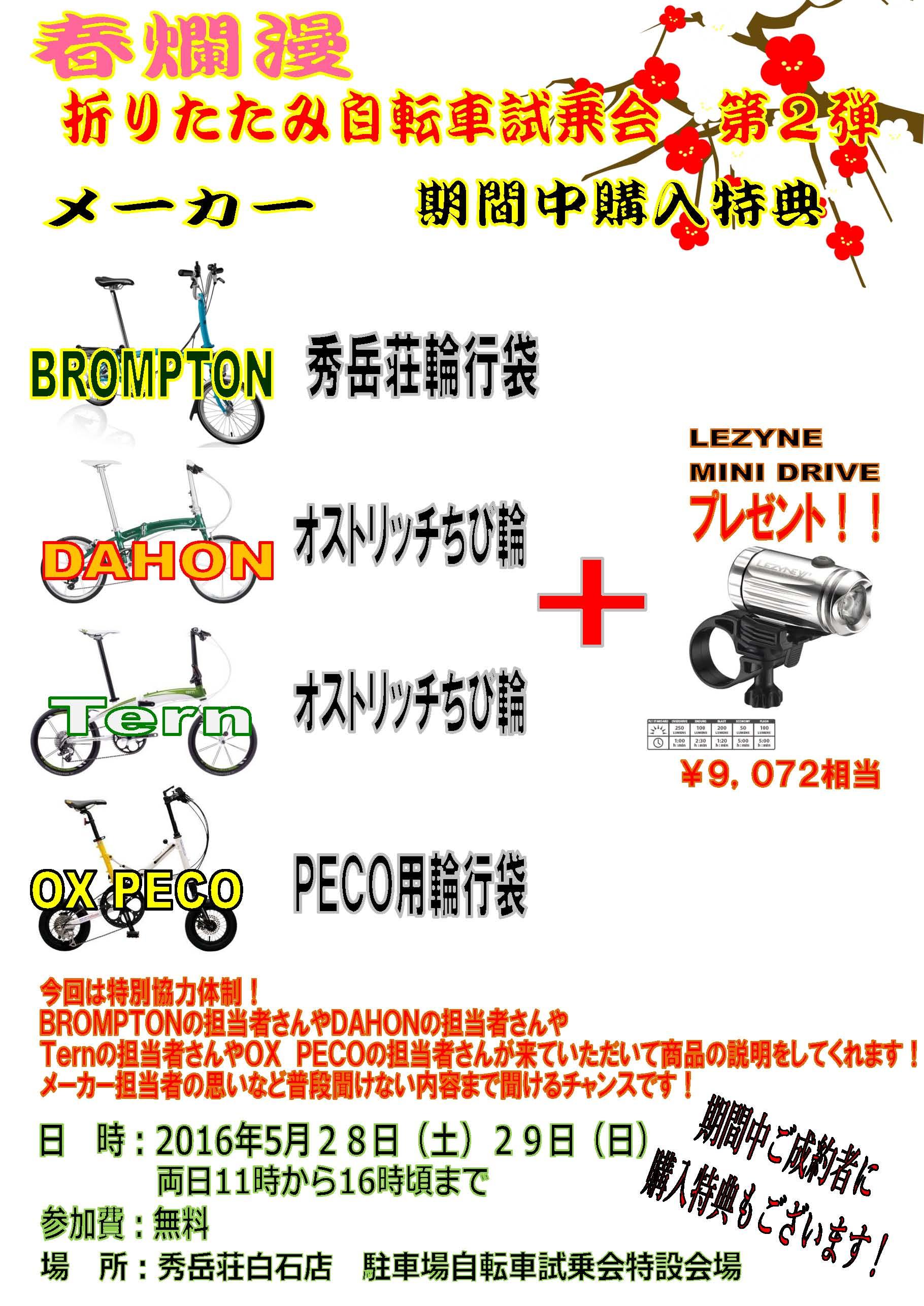 春の折り畳み自転車試乗会 第2弾!!_d0197762_1624632.jpg