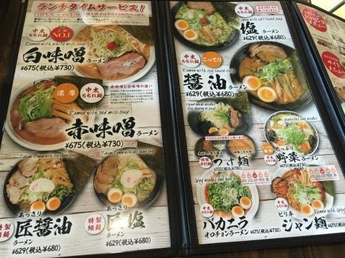 Hokkaido ramen._c0153966_19232014.jpeg