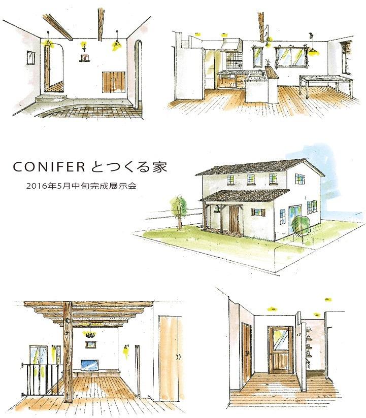 住宅展示会のご案内_f0121167_6492915.jpg