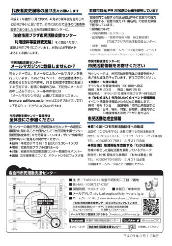 【28.3月号】岩倉市市民活動支援センター情報誌かわらばん42号_d0262773_14560052.png