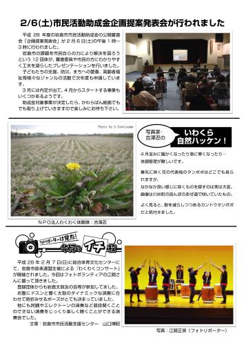 【28.3月号】岩倉市市民活動支援センター情報誌かわらばん42号_d0262773_14561050.png