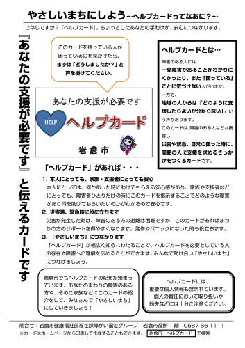 【28.3月号】岩倉市市民活動支援センター情報誌かわらばん42号_d0262773_14562068.png