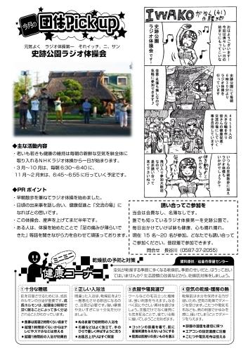 【28.3月号】岩倉市市民活動支援センター情報誌かわらばん42号_d0262773_14562930.png
