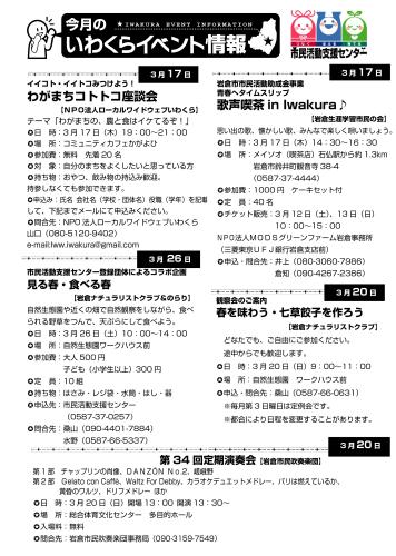 【28.3月号】岩倉市市民活動支援センター情報誌かわらばん42号_d0262773_15004405.png