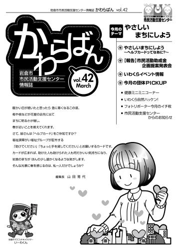 【28.3月号】岩倉市市民活動支援センター情報誌かわらばん42号_d0262773_15005328.png