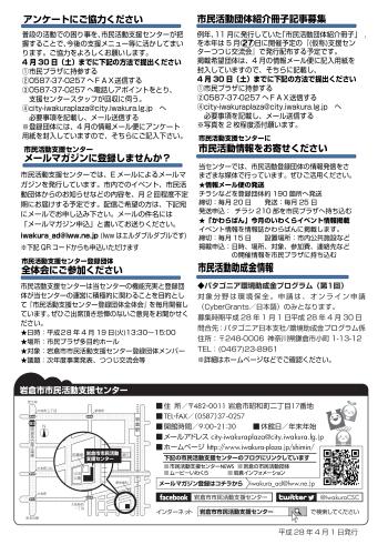 【28.4月号】岩倉市市民活動支援センター情報誌かわらばん43号_d0262773_15050445.png