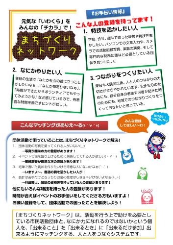 【28.4月号】岩倉市市民活動支援センター情報誌かわらばん43号_d0262773_15052319.png
