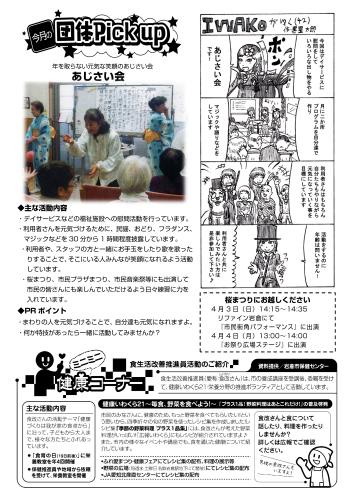 【28.4月号】岩倉市市民活動支援センター情報誌かわらばん43号_d0262773_15055387.png