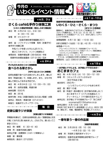 【28.4月号】岩倉市市民活動支援センター情報誌かわらばん43号_d0262773_15055878.png