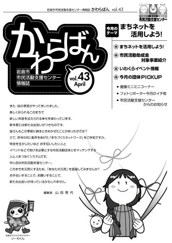 【28.4月号】岩倉市市民活動支援センター情報誌かわらばん43号_d0262773_15064568.png