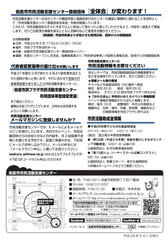 【28.5月号】岩倉市市民活動支援センター情報誌かわらばん44号_d0262773_15093464.png