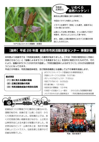 【28.5月号】岩倉市市民活動支援センター情報誌かわらばん44号_d0262773_15094384.png