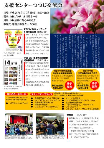 【28.5月号】岩倉市市民活動支援センター情報誌かわらばん44号_d0262773_15095418.png