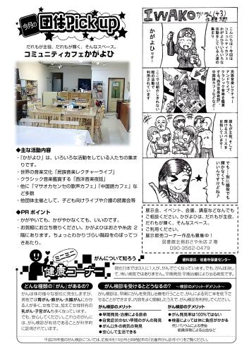 【28.5月号】岩倉市市民活動支援センター情報誌かわらばん44号_d0262773_15100309.png