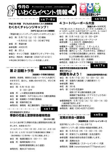 【28.5月号】岩倉市市民活動支援センター情報誌かわらばん44号_d0262773_15102353.png