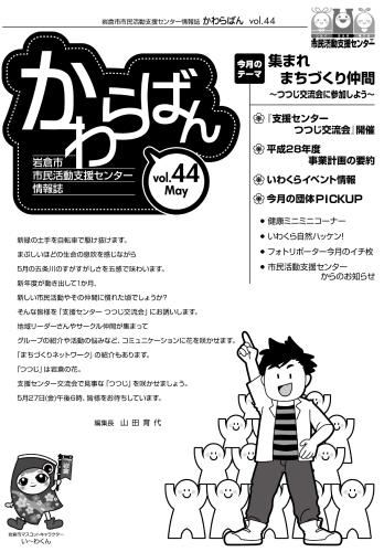 【28.5月号】岩倉市市民活動支援センター情報誌かわらばん44号_d0262773_15102909.png