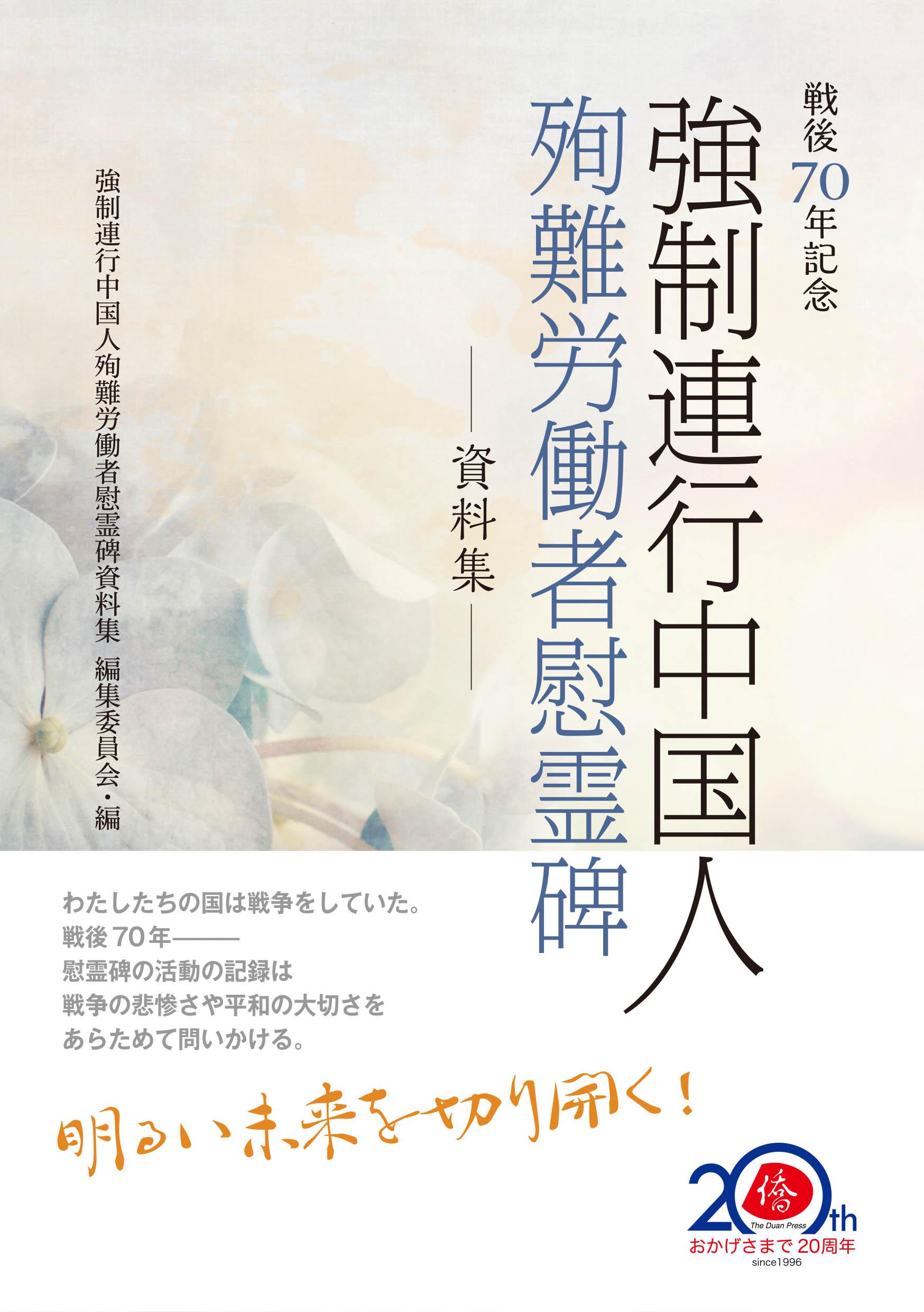 強制連行中国人殉難労働者慰霊碑資料集、今月26日~発売へ_d0027795_123594.jpg