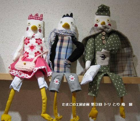 たまごの工房 企画展 「第3回 トリ・とり・鳥 展」 その5 _e0134502_1837511.jpg