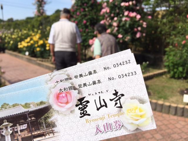 霊山寺のバラ園_a0326106_21101785.jpg