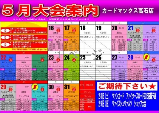 【高石店】5月後半大会情_d0259027_20124247.jpg
