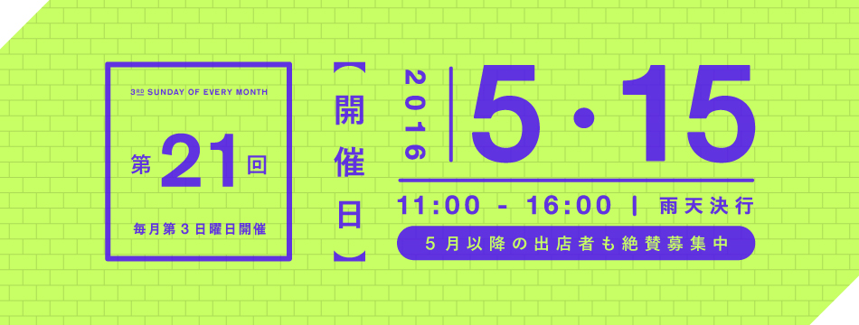 明日は岐阜市の柳が瀬商店街に出店です_e0155231_13291399.jpg