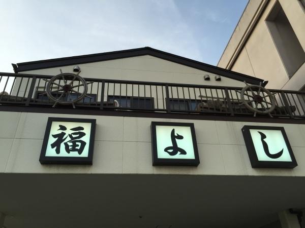 5/19(土)気仙沼へ _a0103940_19441032.jpg