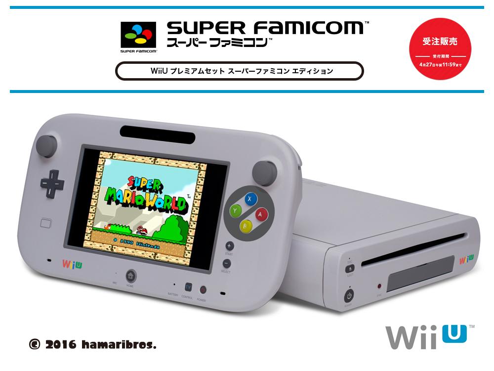 【WiiU】 WiiU スーパーファミコン エディション : hamaribros-x
