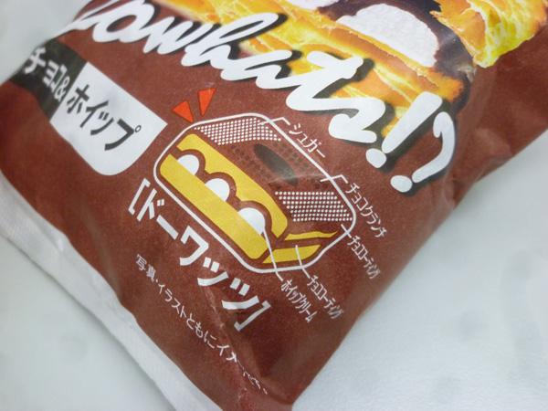 【菓子パン】ドーワッツ チョコ&ホイップ@ヤマザキ_c0152767_2134144.jpg