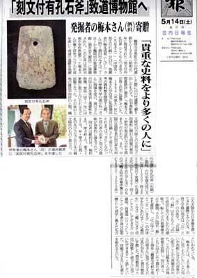 刻文付有孔石斧(中国名:刻文付石鉞)縄文時代中期寄贈さる_f0168873_1534697.jpg