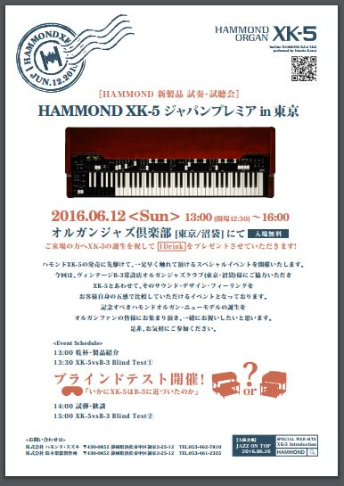 HAMMONDクローン新製品 XK-5_a0163788_23463024.jpg