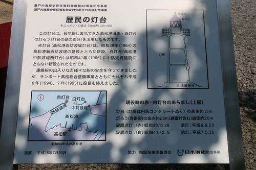 高松近郊の名所・旧跡・8_c0075701_22432964.jpg