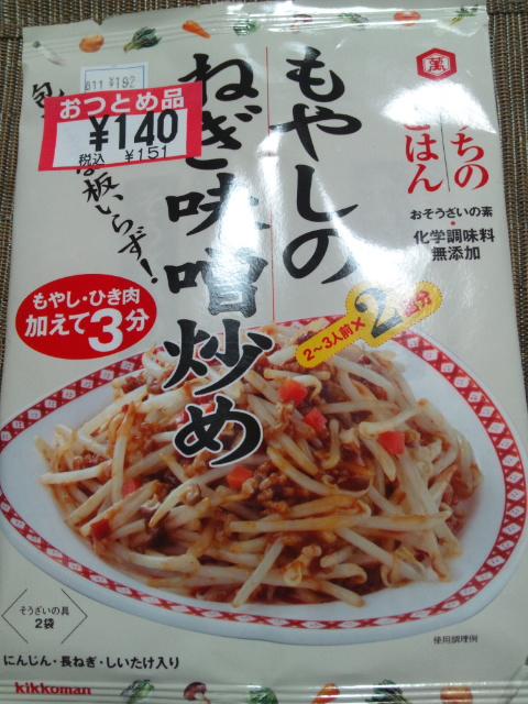もやしのねぎ味噌炒め_f0076001_2071048.jpg