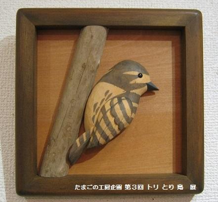 たまごの工房 企画展 「第3回 トリ・とり・鳥 展」 その6   _e0134502_1758655.jpg