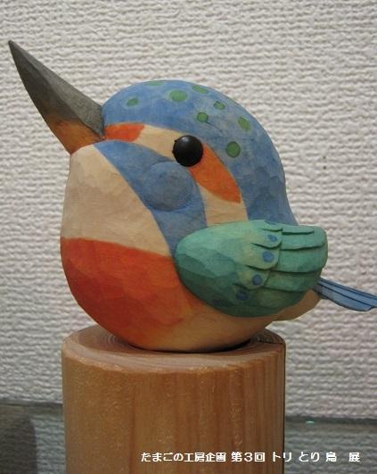 たまごの工房 企画展 「第3回 トリ・とり・鳥 展」 その6   _e0134502_1804513.jpg