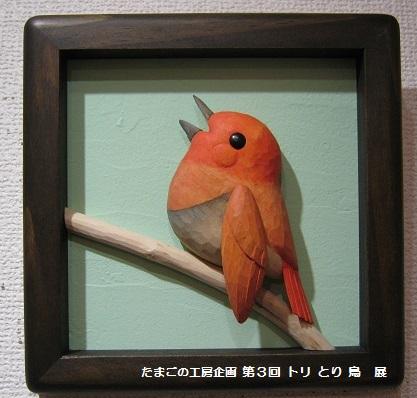 たまごの工房 企画展 「第3回 トリ・とり・鳥 展」 その6   _e0134502_1814032.jpg