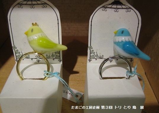 たまごの工房 企画展 「第3回 トリ・とり・鳥 展」 その6   _e0134502_1814159.jpg