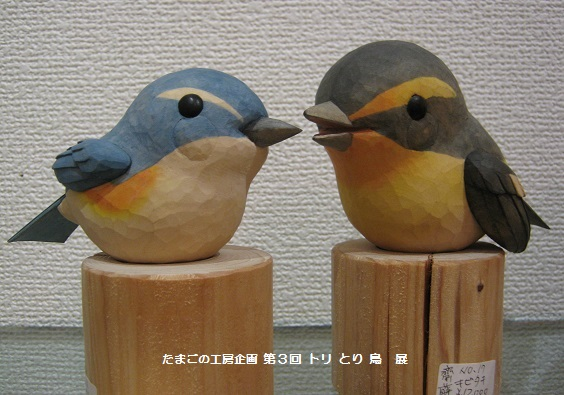 たまごの工房 企画展 「第3回 トリ・とり・鳥 展」 その6   _e0134502_1825226.jpg