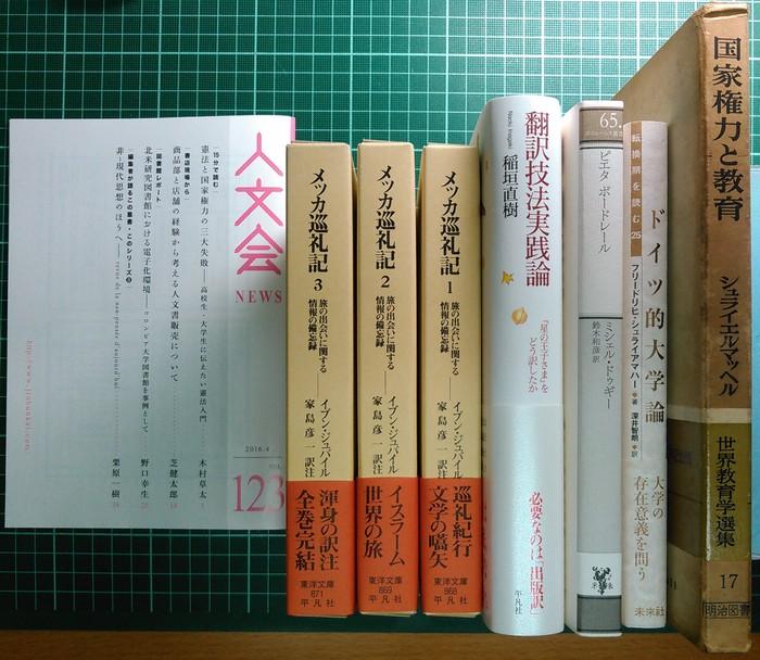 注目新刊:ドゥギー『ピエタ ボードレール』未來社、ほか_a0018105_17145059.jpg