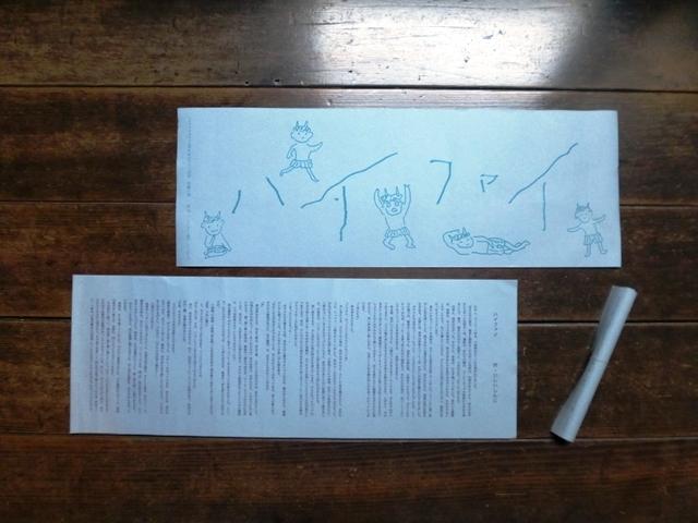 いしいしんじさんの書き下ろし掌編小説「ハイファイ」_e0230141_21240855.jpg